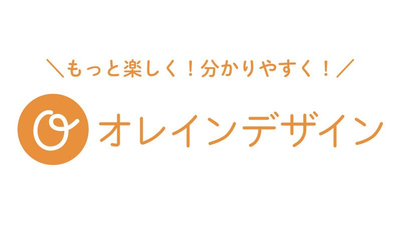 オレインデザイン|岐阜県岐阜市のWordPress専門家