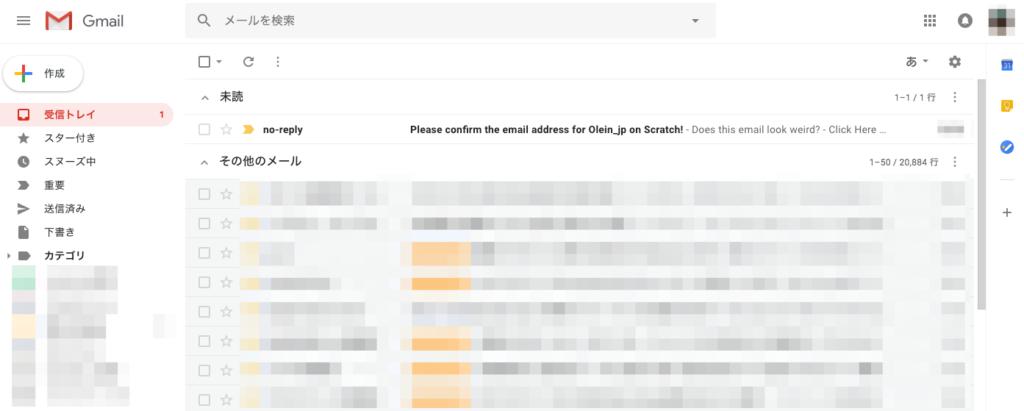 Scratchのアカウント登録画面 こんな認証メールが送られてきます