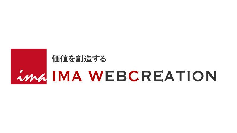 岐阜 ホームページ制作、戦略からWeb制作|イマ ウェブクリエイション(IMA WEBCREATION) – 岐阜を拠点にホームページ制作、Web事業の戦略立案、Web集客拡大のための支援、お客様の抱える課題を明確にし解決いたします。