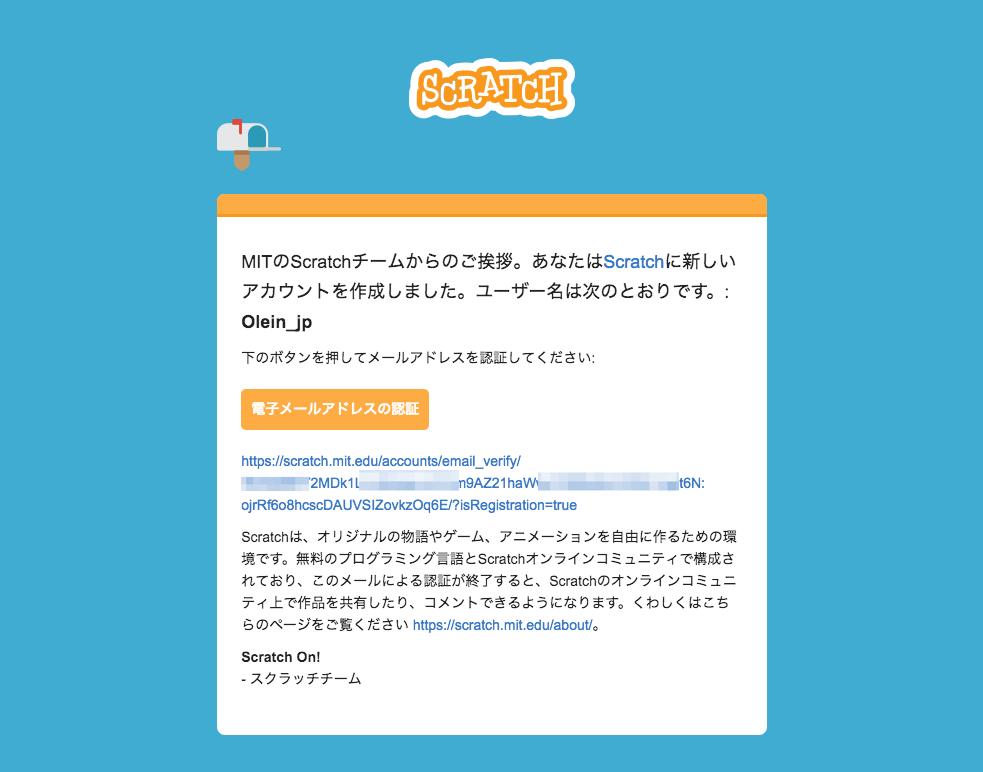 Scratchのアカウント登録画面 メールアドレス認証メールの内容