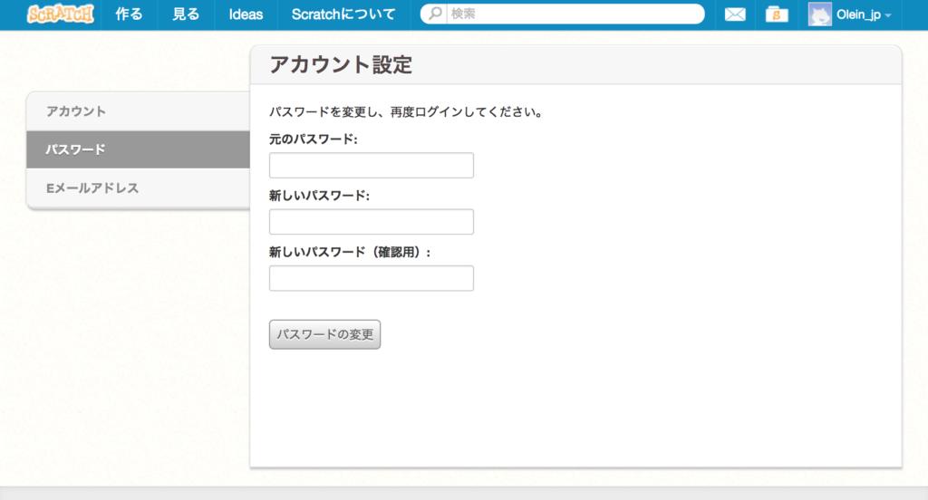 Scratchのアカウント情報の編集。パスワードの変更。元のパスワードがないと変更はできません。