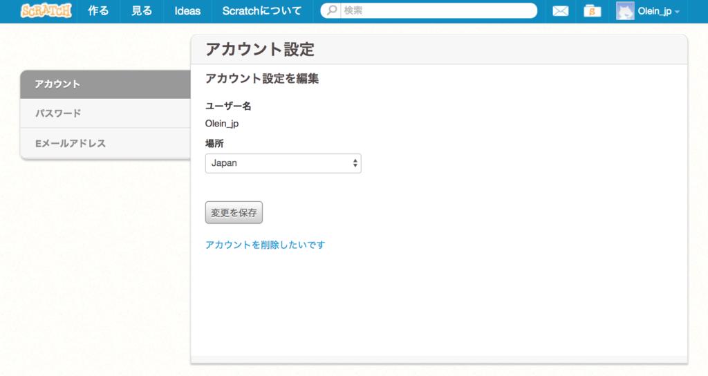 Scratchのアカウント情報の編集。国の編集。