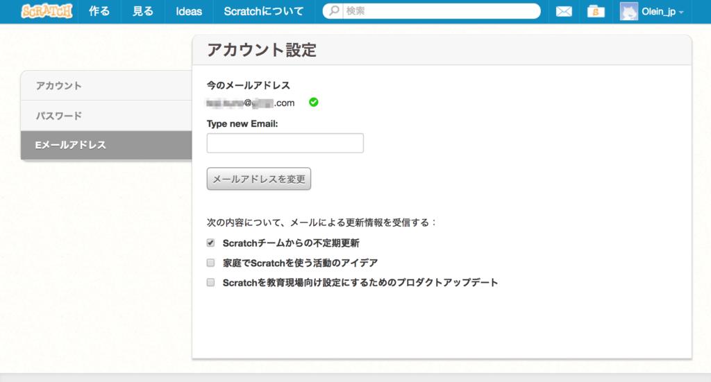 Scratchのアカウント情報の編集。メールアドレスの変更と各種情報を受信する設定。