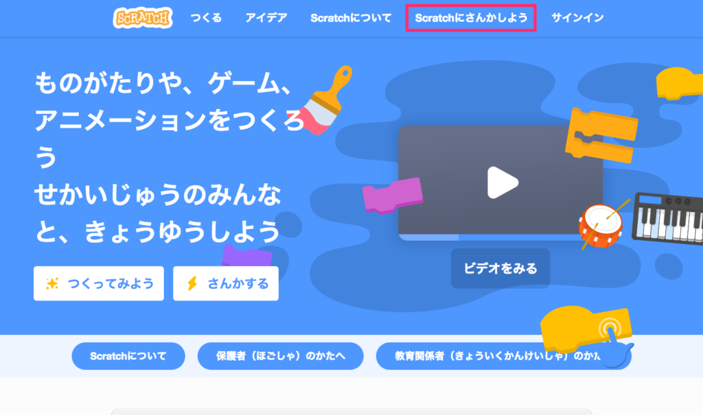 Scratchのトップページのスクリーンキャプチャ