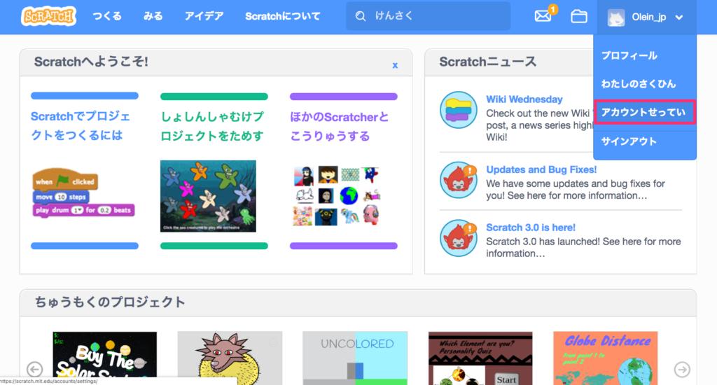 Scratchのアカウントせってい方法。入力した情報の編集方法。