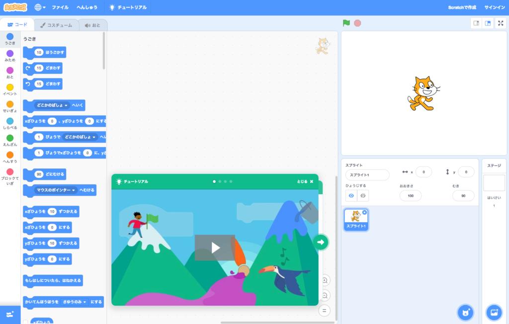 Scratch 3.0 チュートリアルの画面キャプチャ