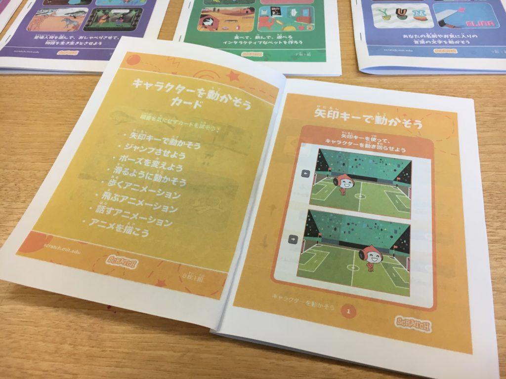 Scratch Coding Cardの日本語版をップリントアウトして冊子っぽくしてみました