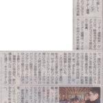 2019年12月30日中日新聞 P10 岐阜県版